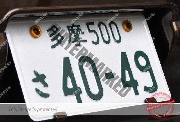 Японский автомобильный номер с включением несчастливого числа 49