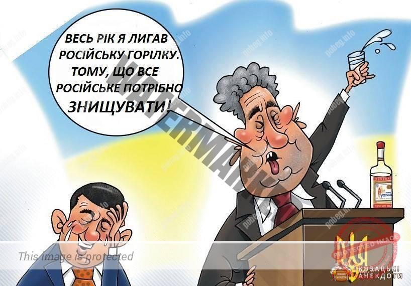 Карикатура про украинцев и русскую водку