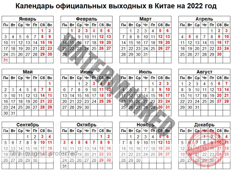 Календарь официальных выходных в Китае 2022 года